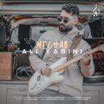 دانلود آهنگ جدید علی یاسینی به نام نقابعلی یاسینی - نقاب