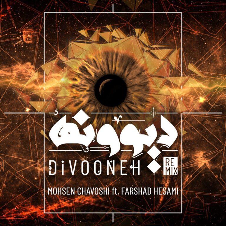 دانلود ریمیکس محسن چاوشی به نام دیوونه
