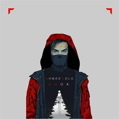 دانلود آهنگ جدید احمد سولو به نام شوک